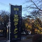 レストラン大手門 - 豆腐ラーメンアピールの旗