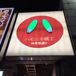 てっちゃん - 2016.12.24  ハモニカ横丁看板