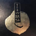 六歌仙 - ロゴ