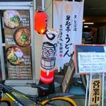 京 聖護院 早起亭うどん - 製麺工場直営のうどん店