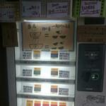 ラーメン荘 おもしろい方へ - 券売機