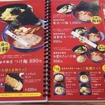 60644921 - メニュー(つけ麺)