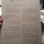 カントニーズ 燕 ケン タカセ - 中国茶のメニュー