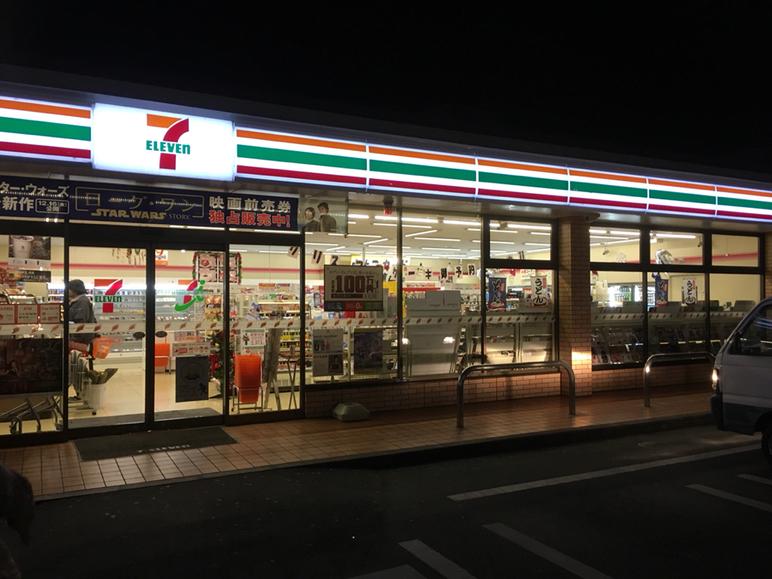 セブンイレブン 足利伊勢町店 name=