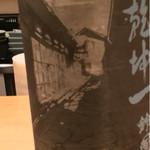 ぎをん 遠藤 - 乾坤一 純米吟醸 鈴風