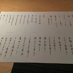 ぎをん 遠藤 - この日のメニュー①
