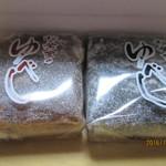 松栄堂 - ゆべし(醤油×ごま)