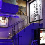 日南市 じとっこ組合 - 地下鉄伏見駅すぐ近くです
