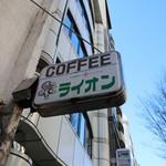 コーヒー専門店 ライオン - 御馳走様でした☆