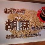 元祖博多 中洲屋台ラーメン 一竜 -