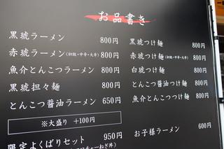 麺屋 黒琥 〜KUROKO〜 - メニュー。