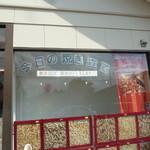 ジェリーズポップコーン 唐津事業所 -