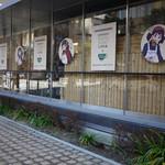 オープンカフェ - 外観~☆