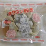 オクタン餃子 - 水餃子