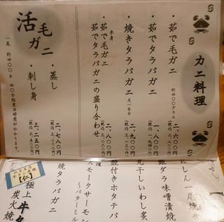 磯金 漁業部 枝幸港 - メニュー。