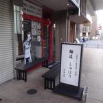 麺道 しゅはり -