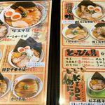 60669462 - 麺や食堂 246号店(メニューの一部)