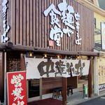 麺や食堂 - 麺や食堂 246号店(ファサード)