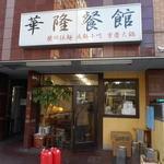 華隆餐館 - お店の外観