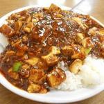 華隆餐館 - 陳の麻婆豆腐丼850円
