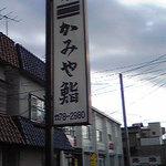 かみや鮨 -