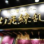 京紫灯花繚乱 - 店の看板