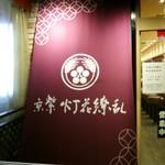 京紫灯花繚乱 - 店の暖簾