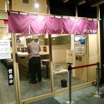 京紫灯花繚乱 - 店の入り口