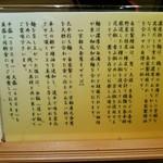 京紫灯花繚乱 - メニューと説明書き・2