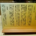 京紫灯花繚乱 - メニューと説明書き・1