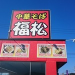 中華そば 福松 - 福松 外観
