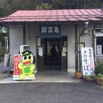 60672450 - 亀嵩駅