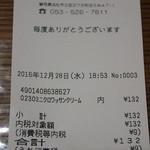60672477 - レシート