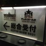 サッポロビール園 ジンギスカンホール - サッポロビール園 ジンギスカンホール(北海道札幌市東区北七条東)案内