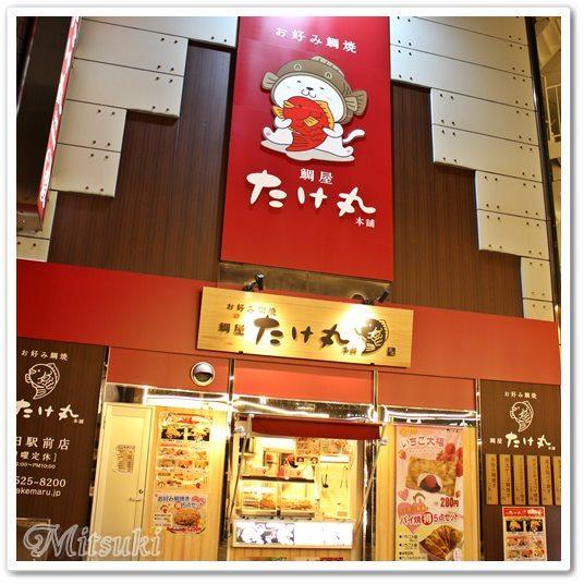 鯛屋 たけ丸本舗 神田駅前店
