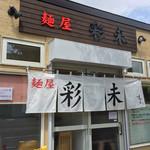 麺屋 彩未 - 麺屋 彩未(北海道札幌市豊平区美園10条)外観