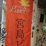 呑兵衛 - 入口に宮島ビールの旗が。