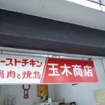 玉木商店 -