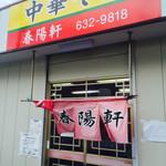 中華そば 春陽軒 - 〜外観〜