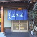 直利庵 三浦屋 - 入口