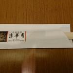 京華園 - お手元
