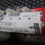 60682182 - パック寿司 白身巻
