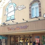 トーホーベーカリー - 三鷹で60年の老舗パン屋さん