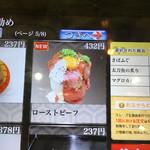魚魚丸 一宮木曽川店 - ピンクの色で美味しそうに見える