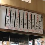 魚魚丸 一宮木曽川店 -