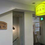 さえら - さえら(北海道札幌市中央区大通西)外観