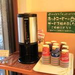 パリーズベーカリー - コーヒーはサービスです