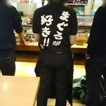 立飲み寿司 三浦三崎港 めぐみ水産 - 俺も好きってつぶやいてしまった