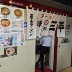 60689585 - 味の三平(北海道札幌市中央区南1条西3)外観