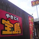焼肉 宝島 -
